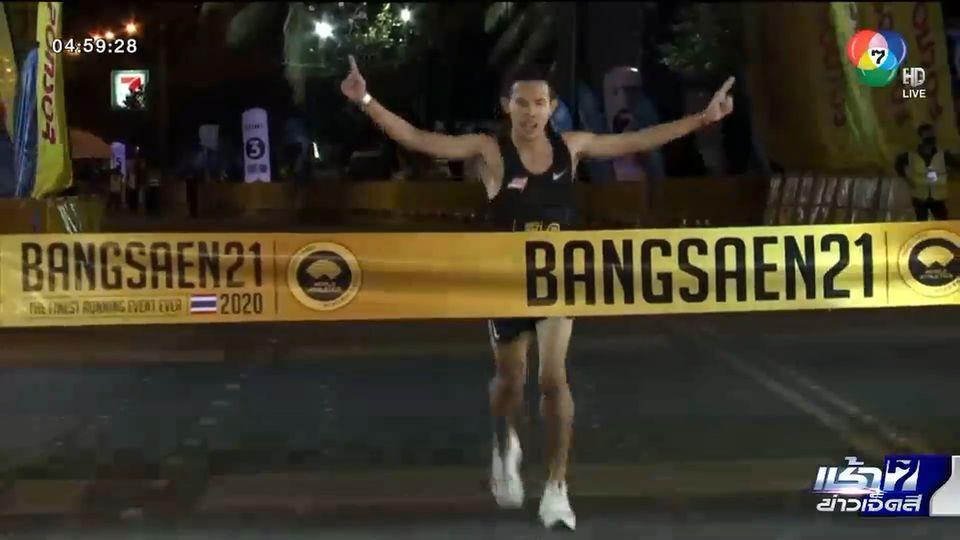 2 นักวิ่งทีมชาติไทย คว้าแชมป์ ฮาล์ฟมาราธอน บางแสน