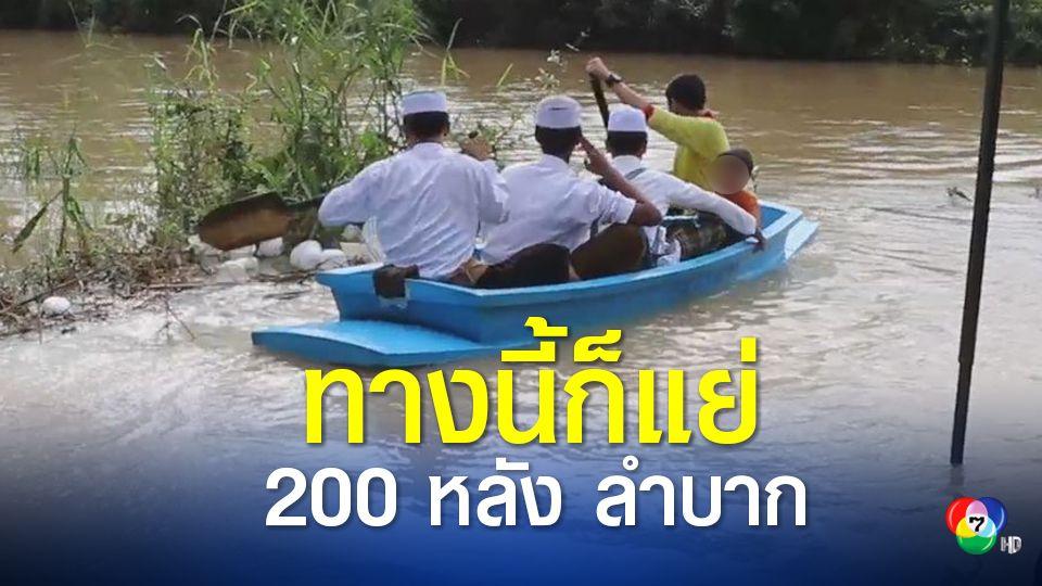 ปัตตานี น้ำท่วมเข้าหมู่บ้าน กว่า 200 หลังคาเรือน เดือดร้อน