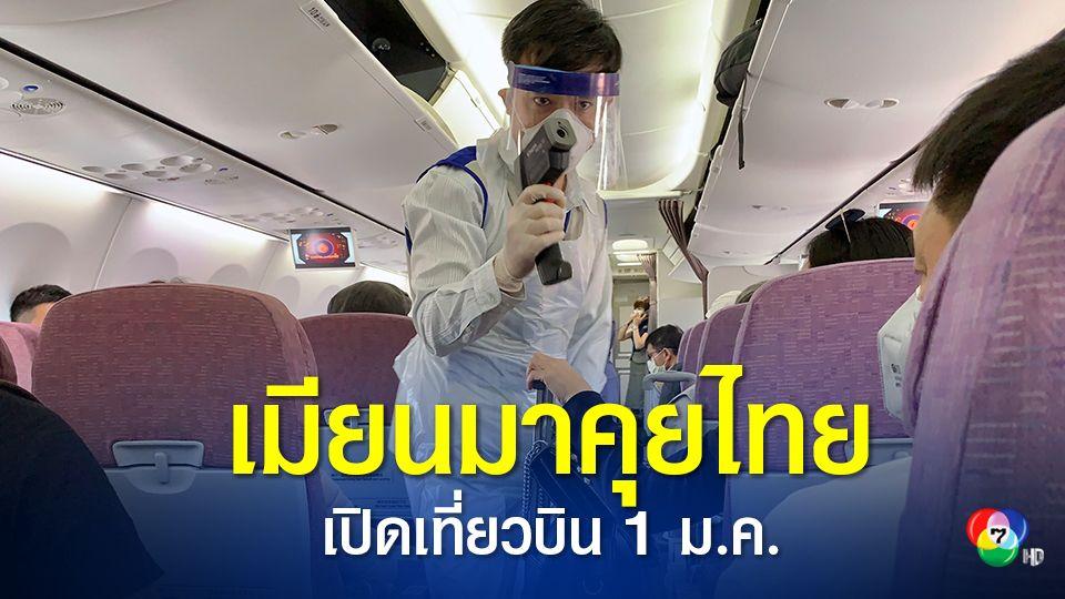 เมียนมาเร่งเจรจาไทย-สิงคโปร์ เปิดเที่ยวบินข้ามพรมแดน 1 มกราคม
