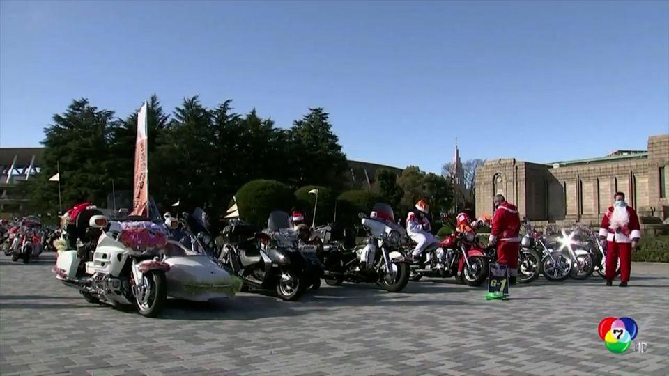กลุ่มคนขี่รถ ฮาเล่ย์ สวมชุดซานตาคลอส ตระเวนแจกของขวัญให้เด็ก ๆ ในญี่ปุ่น