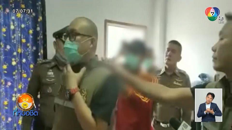 ตำรวจคุมตัวหนุ่มคลั่งโหด ฆ่ารัดคอแฟนสาวหมกห้องพัก ทำแผนฯ