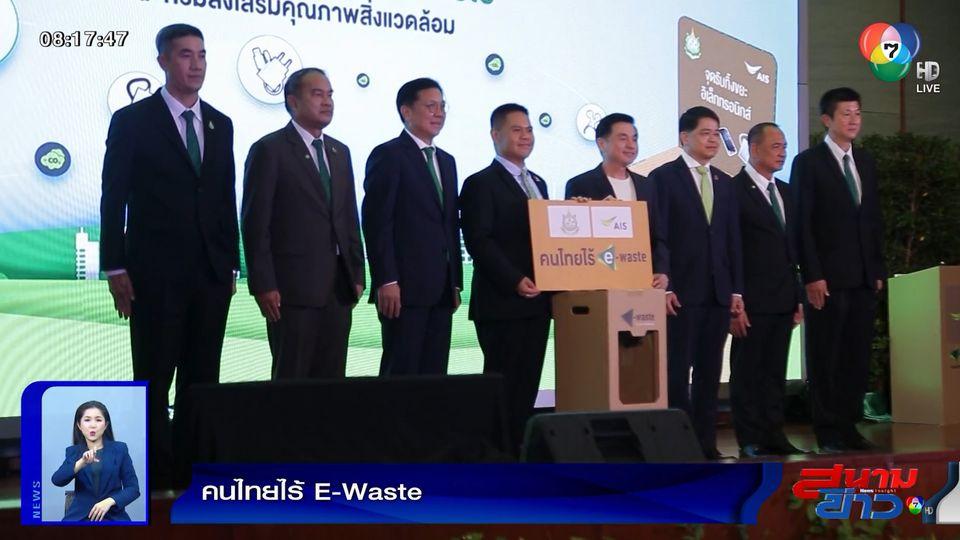 เอไอเอส ผนึกกำลัง ทส. ยกระดับโครงการ 'คนไทยไร้ E-Waste' สู่วาระแห่งชาติ