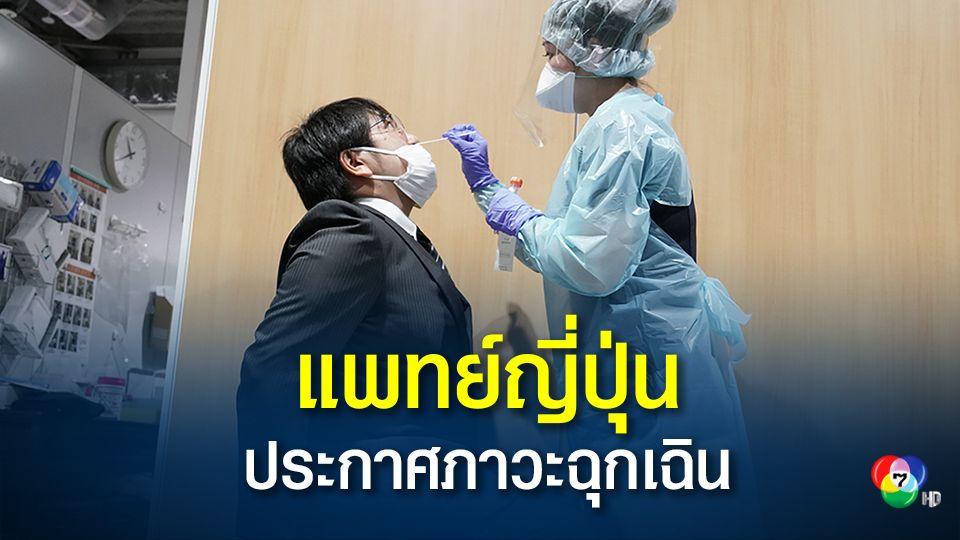 9 สมาคมแพทย์ญี่ปุ่น ร่วมประกาศภาวะฉุกเฉินทางการแพทย์ หลังโควิด-19 ระบาดหนัก