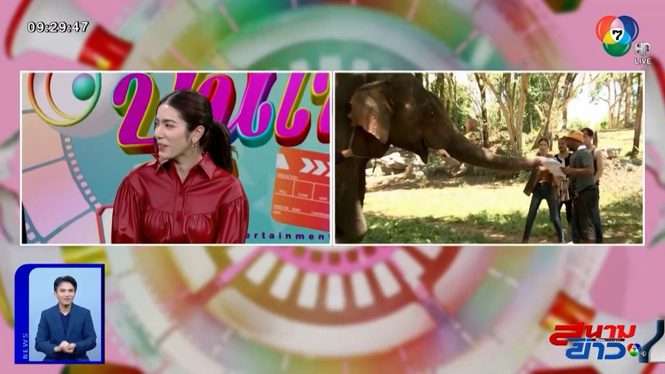 เกรซ ชิลเข้าฉากกับช้างในละครปิ่นไพร เบน แซวคุยกับช้างมากกว่าพระเอก : สนามข่าวบันเทิง