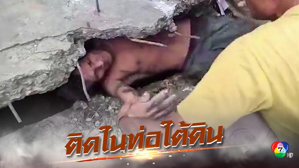 กัมพูชาช่วยชีวิต ชายร่วงติดอยู่ในท่อใต้ดิน