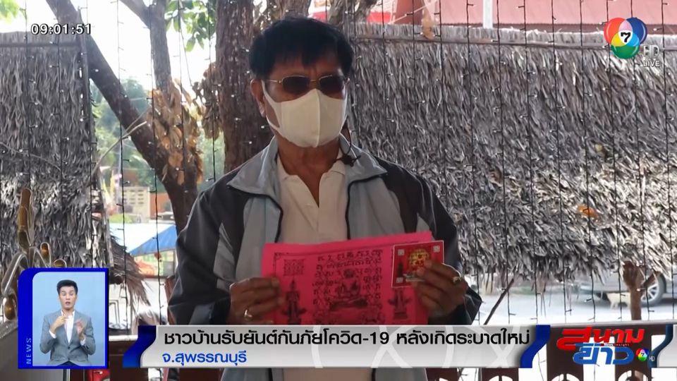 ภาพเป็นข่าว : ชาวบ้านรับยันต์กันภัยโควิด-19 หลังเกิดระบาดใหม่ จ.สุพรรณบุรี