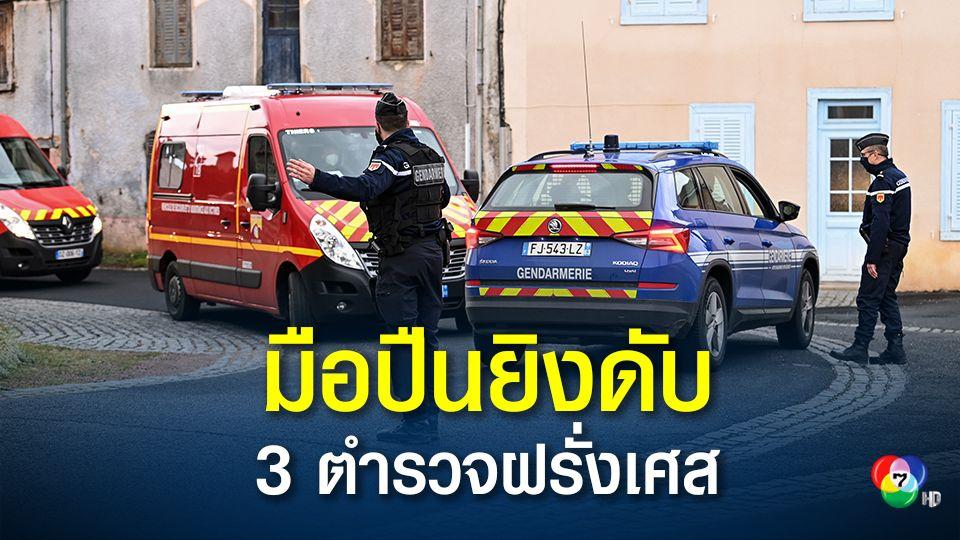 3 ตำรวจฝรั่งเศสถูกยิงดับ หลังเข้าระงับเหตุใช้ความรุนแรงในครอบครัว