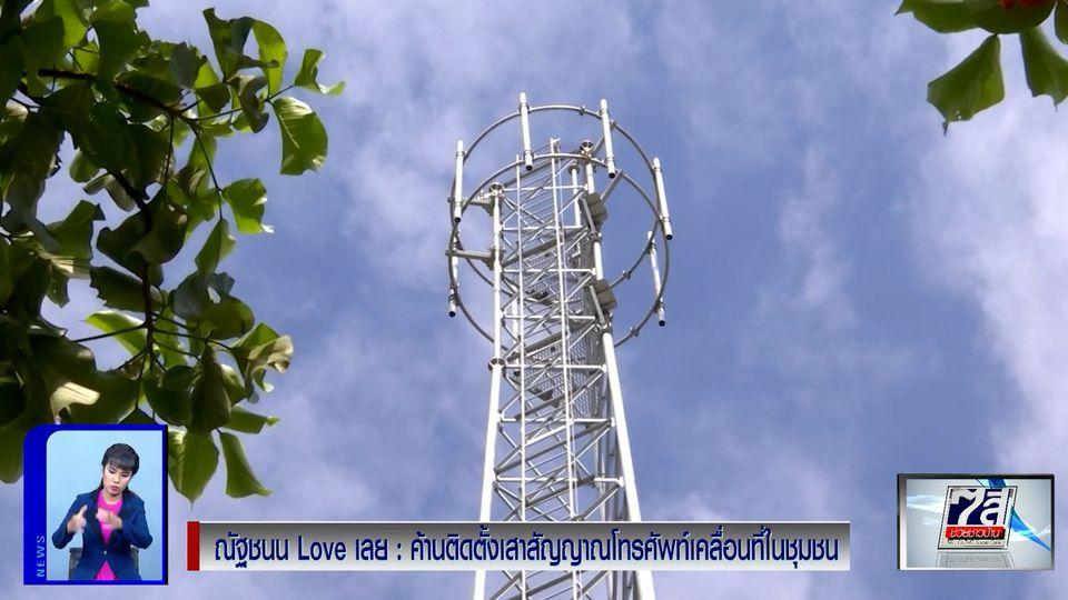 ณัฐชนน Love เลย : ค้านติดตั้งเสาสัญญาณโทรศัพท์เคลื่อนที่ในชุมชน