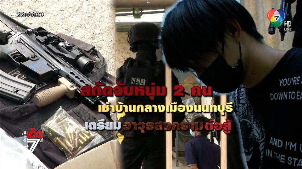 ปส.สกัดจับหนุ่ม 2 คน เช่าบ้านกลางเมืองนนทบุรีซุกยาเสพติด พบเตรียมใช้อาวุธสงครามยิงต่อสู้