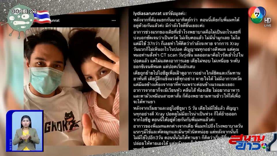 รวมข่าววงการบันเทิงไทย กับสถานการณ์โควิด-19 : สนามข่าวบันเทิง