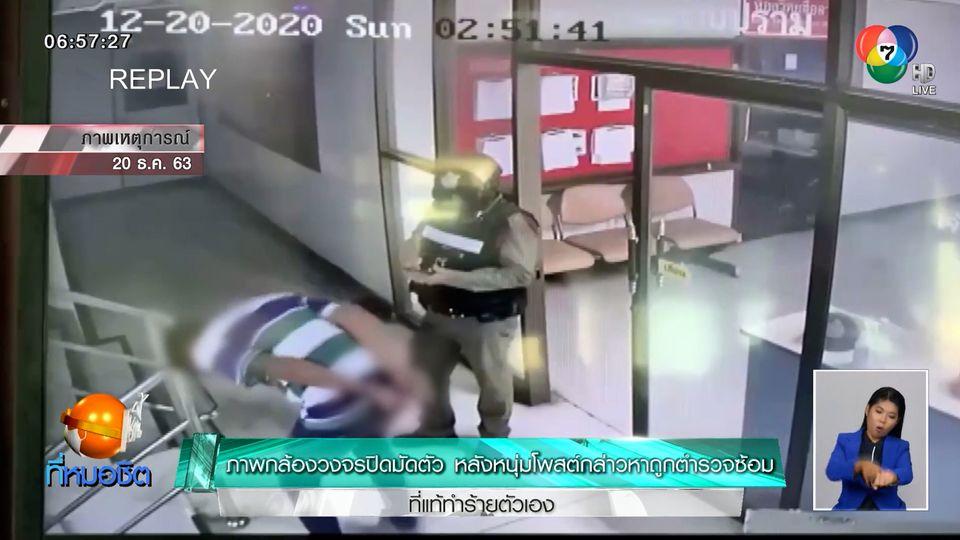 ภาพกล้องวงจรปิดมัดตัว หลังหนุ่มโพสต์กล่าวหาถูกตำรวจซ้อม ที่แท้ทำร้ายตัวเอง