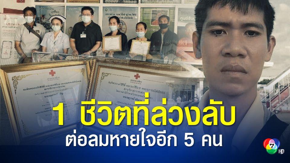 หนุ่มประสบอุบัติเหตุดับ ทำกุศลครั้งใหญ่ บริจาคอวัยวะต่อลมหายใจอีก 5 ชีวิต