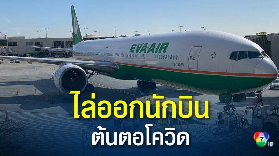 สายการบินไต้หวัน ไล่ออกนักบินต้นตอแพร่โควิด-19 รายแรกในรอบหลายเดือน