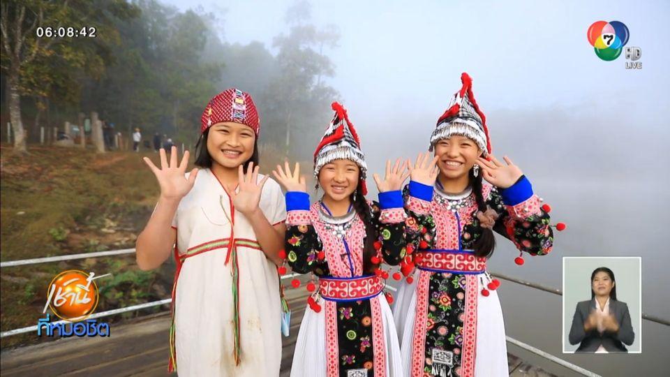 เช้านี้วิถีไทย : School Stay บ้านเด็กดอยมีดี ดินแดนในฝัน อ.กัลยาณิวัฒนา จ.เชียงใหม่