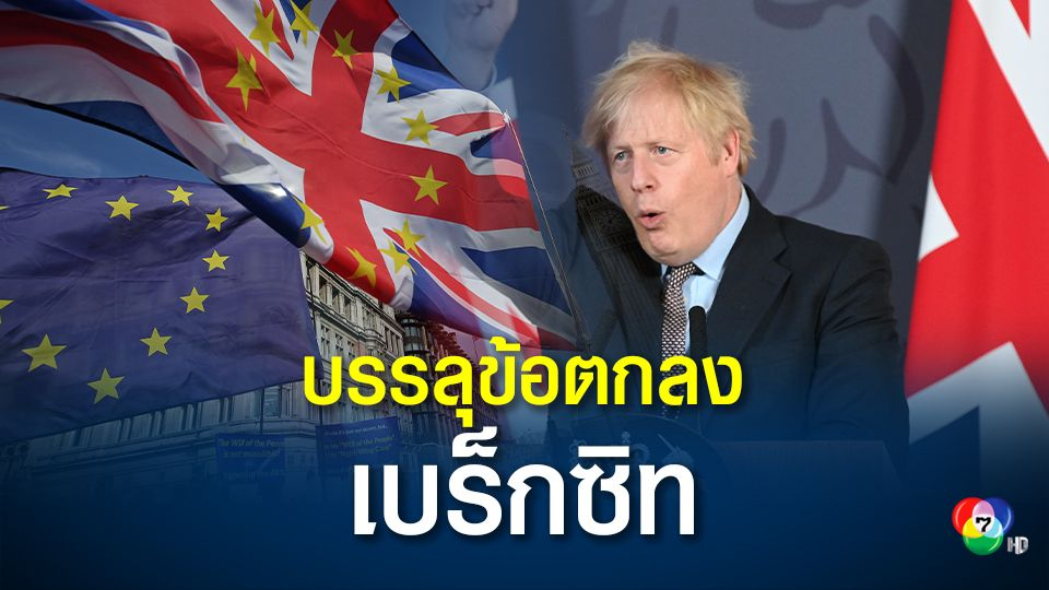 อังกฤษ-อียู บรรลุข้อตกลงการค้าหลังเบร็กซิท
