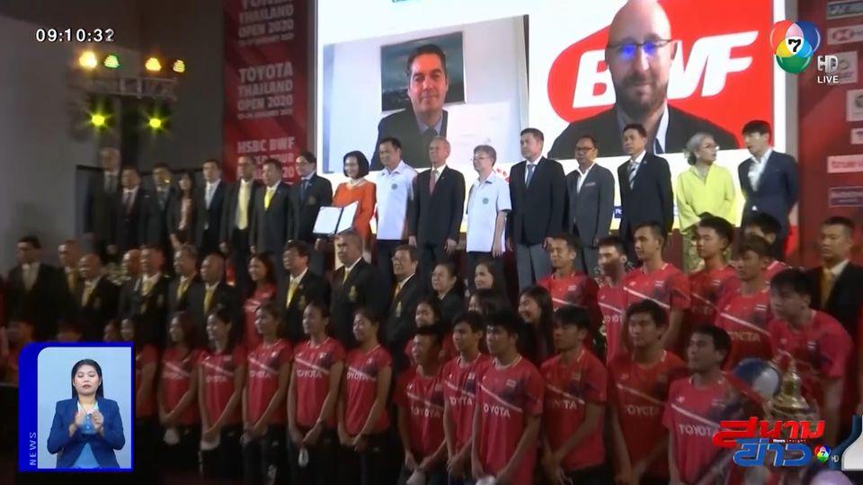 แบดมินตัน 3 รายการใหญ่ในไทย จัดแข่งไร้คนดู คุมเข้มโควิด-19