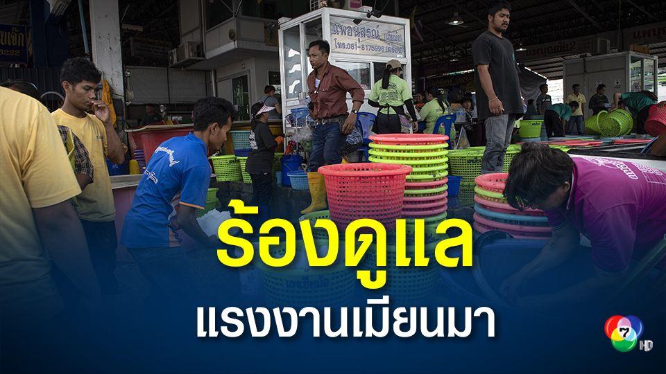 หน่วยงานช่วยเหลือแรงงานเมียนมา ร้องดูแลชีวิตแรงงานเมียนมาในไทย ถูกลอยแพ-เลือกปฏิบัติ