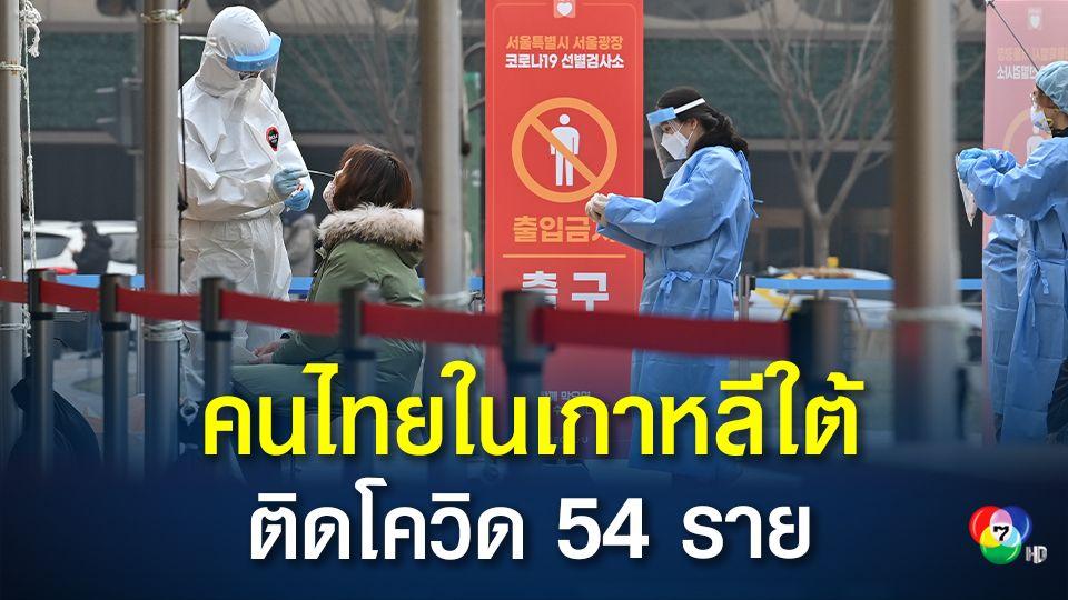 คนไทยในเกาหลีใต้ ติดโควิดพุ่ง 54 ราย ต้นตอร้านค้ายอดนิยม