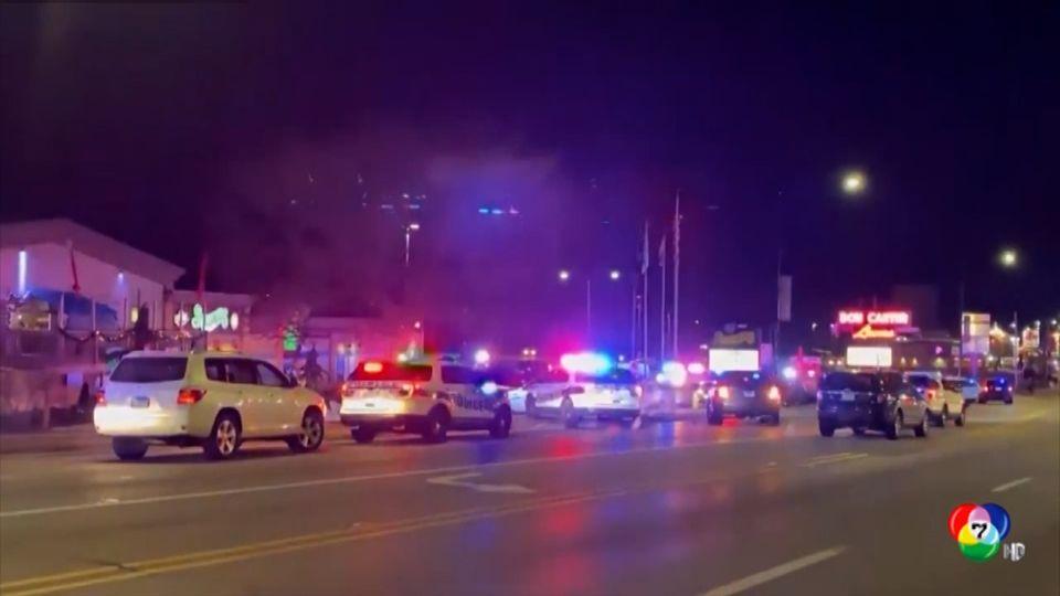 เกิดเหตุกราดยิงที่ลานโบว์ลิ่งในสหรัฐฯ มีผู้เสียชีวิต 3 คน