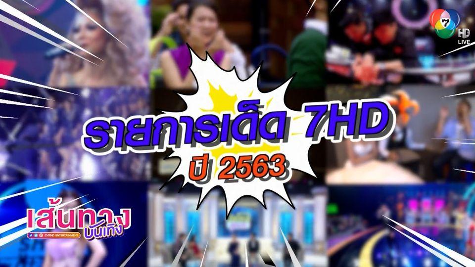 รวบรวมสุดยอดรายการเด็ด กระแสปัง ของช่อง 7HD ตลอดปี 2563