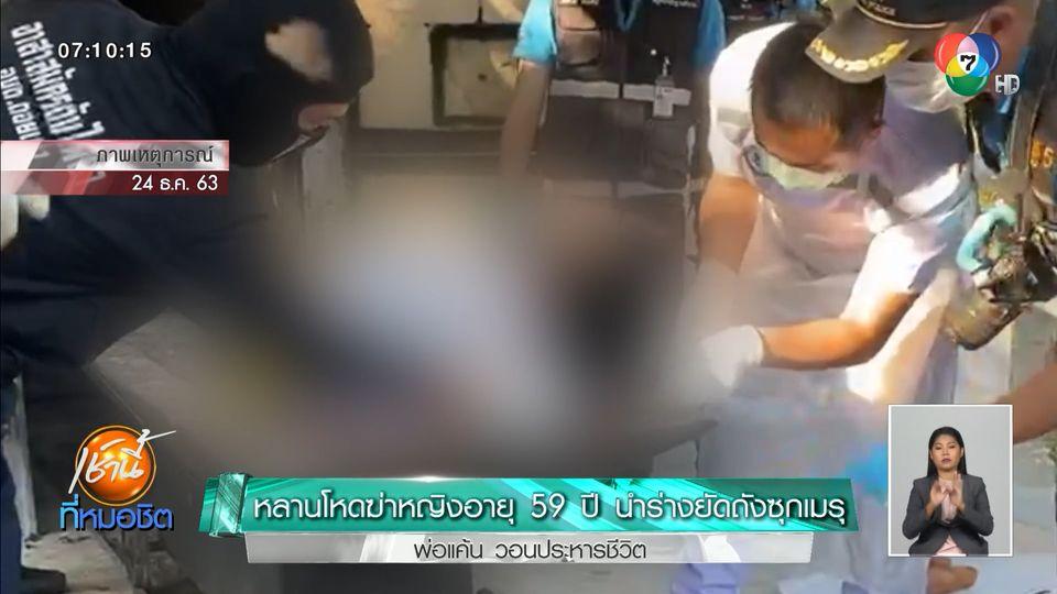 หลานโหดฆ่าหญิงอายุ 59 ปี นำร่างยัดถังซุกเมรุ - พ่อแค้น วอนประหารชีวิต