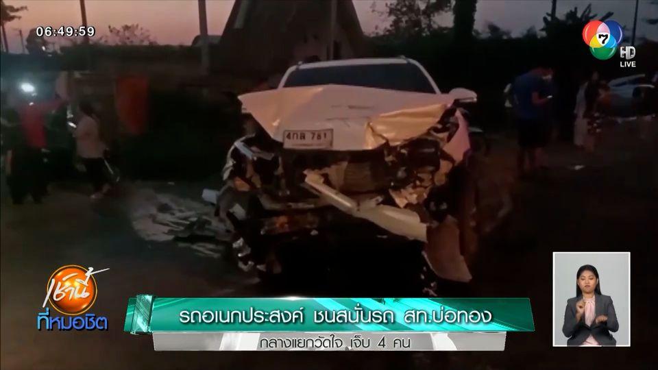 รถอเนกประสงค์ ชนสนั่นรถ สท.บ่อทอง กลางแยกวัดใจ เจ็บ 4 คน