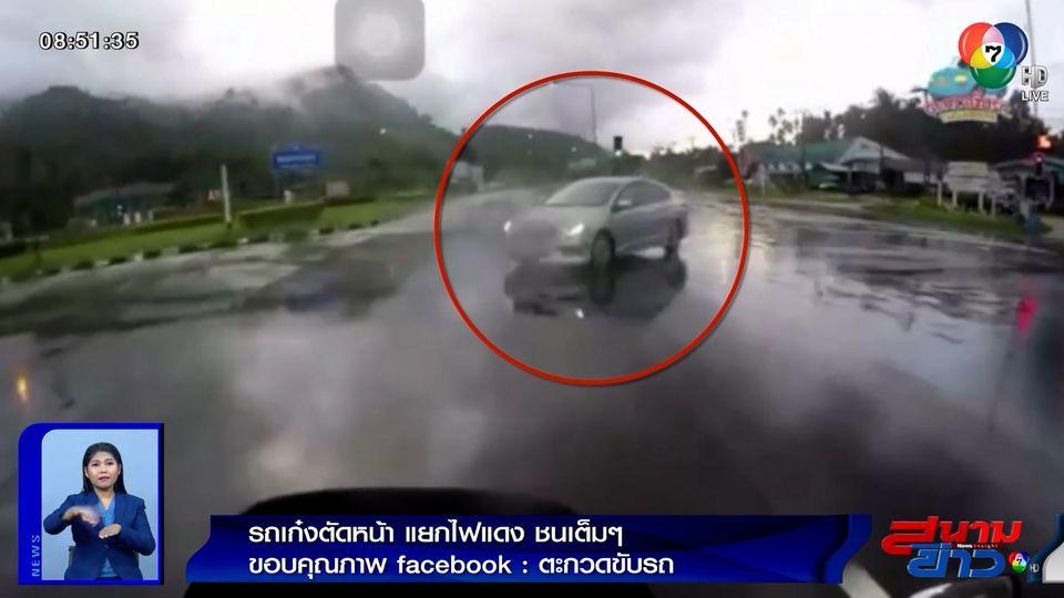 ภาพเป็นข่าว : รถเก๋งตัดหน้ากลางแยกไฟแดง จยย.เบรกไม่ทัน ชนเต็มๆ