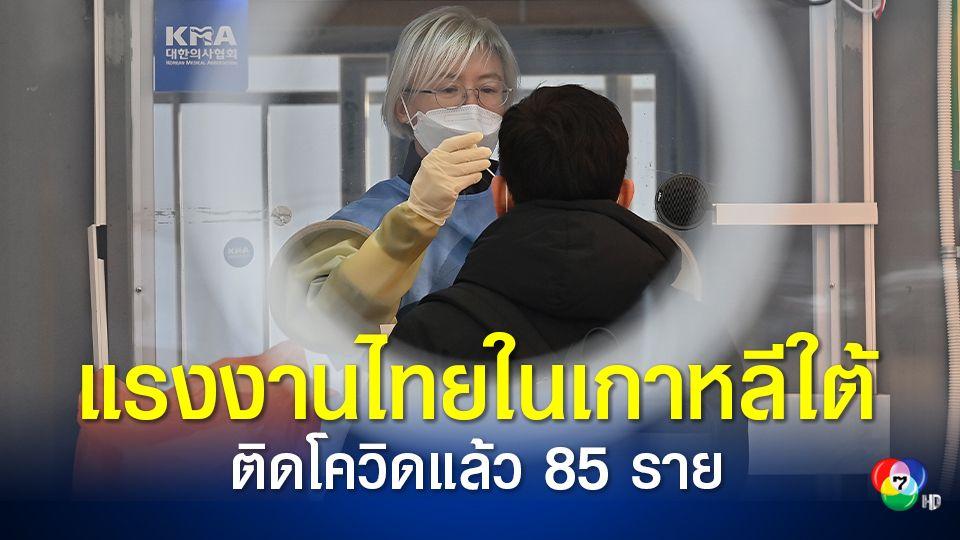 ยอดแรงงานไทยในเกาหลีใต้ ติดโควิดพุ่ง 85 ราย