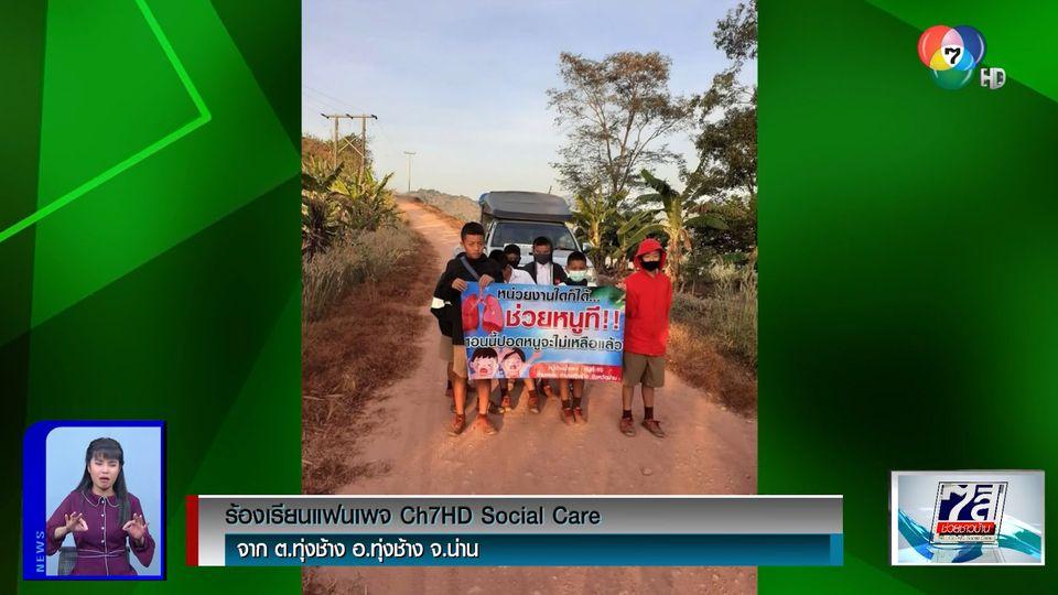 ร้องเรียนทางแฟนเพจ Ch7HD Social Care : ถนนดินลูกรัง เด็กๆ เดินทางไปเรียนลำบาก วอนช่วยเหลือ จ.น่าน