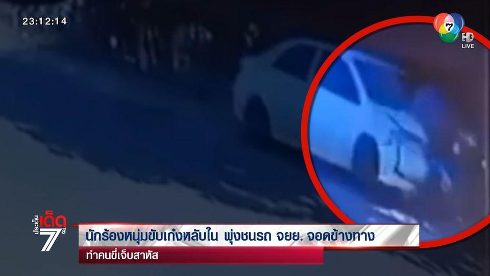 นักร้องหนุ่มขับเก๋งหลับใน พุ่งชนรถ จยย. จอดข้างทางทำคนขี่เจ็บสาหัส