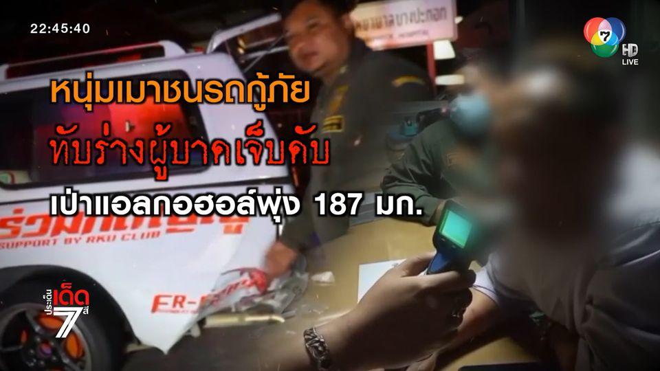 แจ้งข้อหาหนัก ชายเมาขับพุ่งชนรถกู้ภัย คนเจ็บกระเด็นตกรถ ถูกทับซ้ำเสียชีวิต
