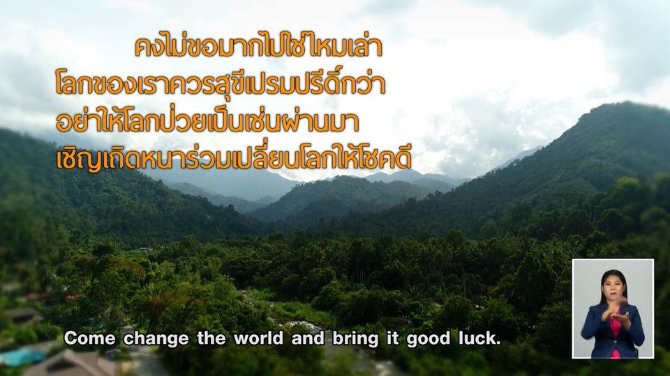 คมธรรมประจำวัน : เปลี่ยนโลกให้โชคดี