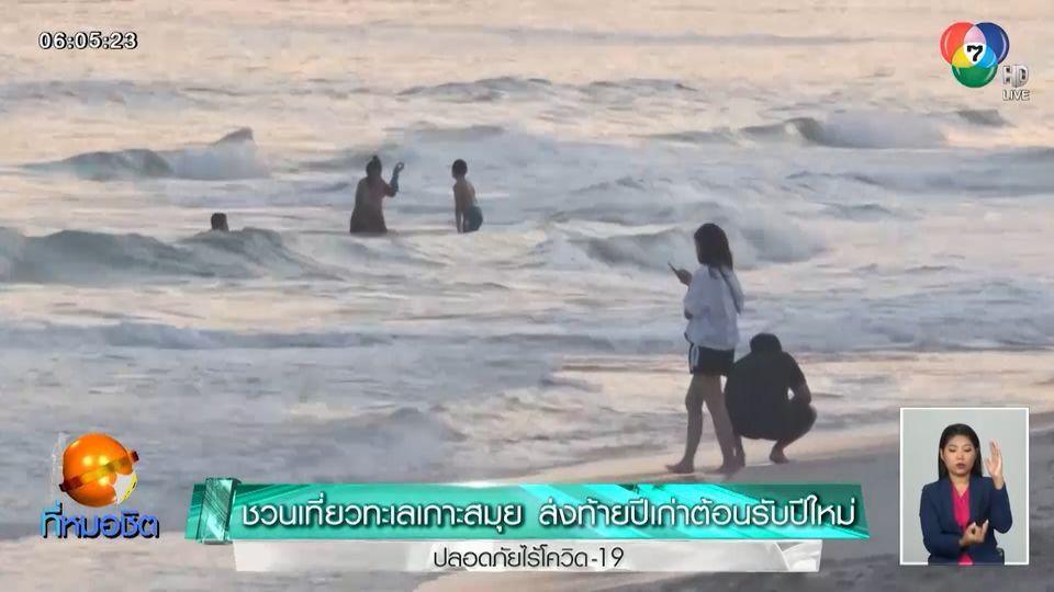 ชวนเที่ยวทะเลเกาะสมุย ส่งท้ายปีเก่าต้อนรับปีใหม่ ปลอดภัยไร้โควิด-19