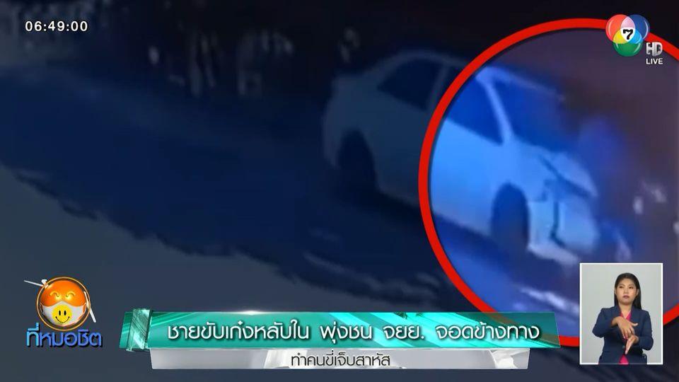 ชายขับเก๋งหลับใน พุ่งชน จยย. จอดข้างทาง ทำคนขี่เจ็บสาหัส