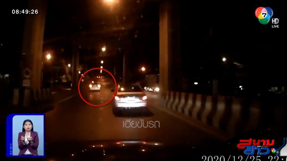 ภาพเป็นข่าว : สุดอันตราย! ขับรถย้อนศรแล้วกลับรถขึ้นสะพาน
