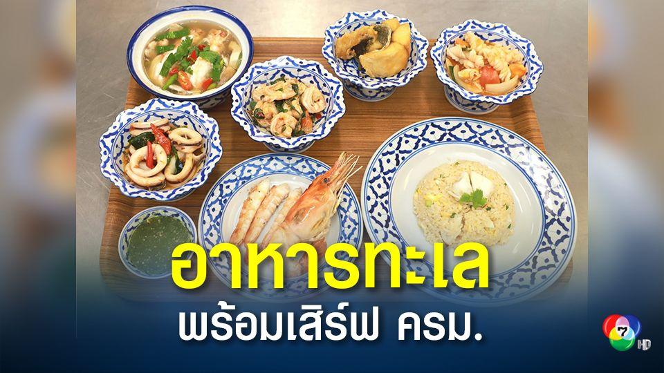 7 เมนูอาหารทะเล เสิร์ฟมื้อกลางวันคณะรัฐมนตรี เรียกความเชื่อมั่น อาหารทะเลกินได้ ปลอดภัยด้วย