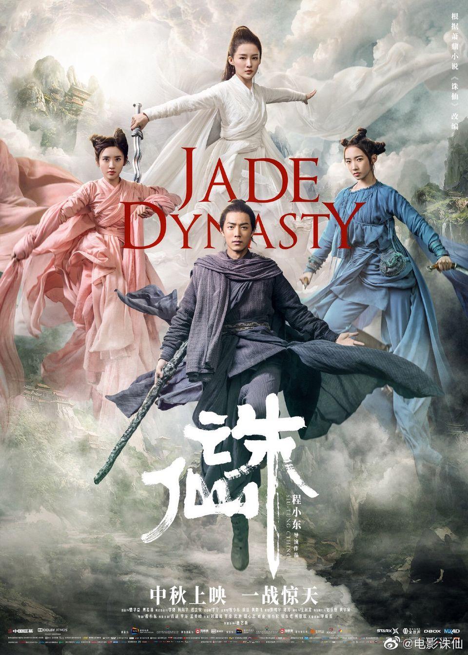 """ภ.จีน """"กระบี่เทพสังหาร"""" (JADE DYNASTY)"""