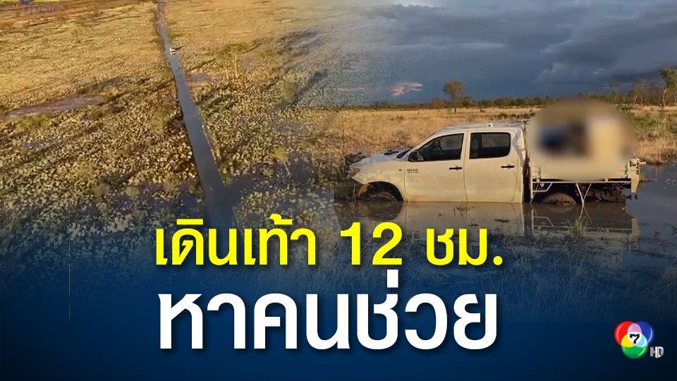พ่อลูกออสซี่รอดรถติดหล่มในพื้นที่ห่างไกล หลังเพื่อนเดินเท้า 12 ชั่วโมงหาคนช่วย