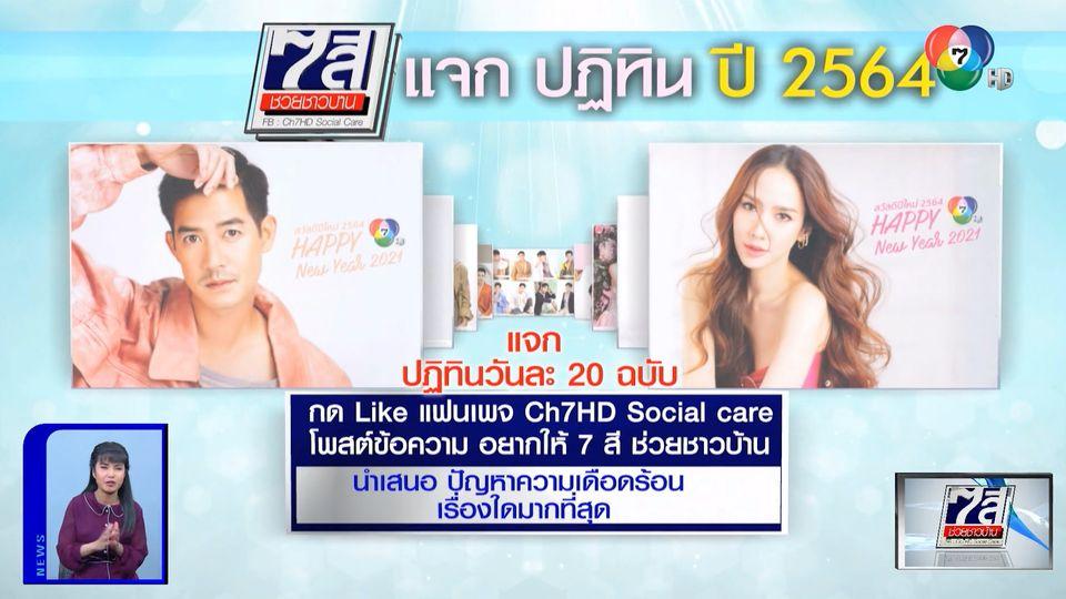 รายการ 7 สีช่วยชาวบ้าน แจกปฏิทินปี 2564 ทางแฟนเพจ Ch7HD Social Care