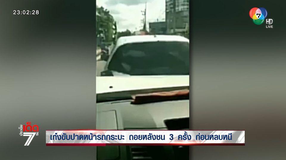 เก๋งขับปาดหน้ารถกระบะ ถอยหลังชน 3 ครั้ง ก่อนหลบหนี