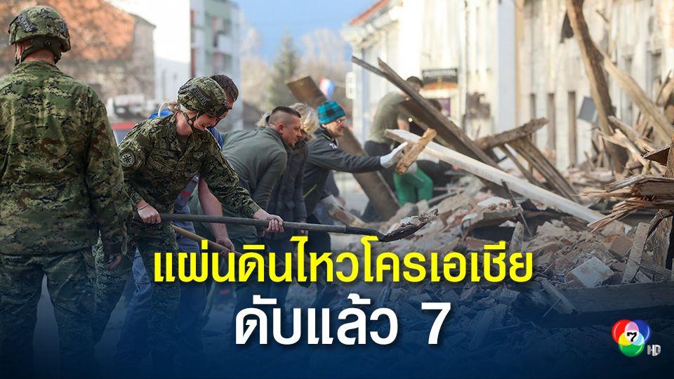 แผ่นดินไหว 6.4 เขย่าภาคกลางโครเอเชีย ดับแล้ว 7