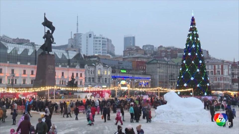 บรรยากาศฉลองปีใหม่ในเมืองวลาดิวอสตอค ประเทศรัสเซีย