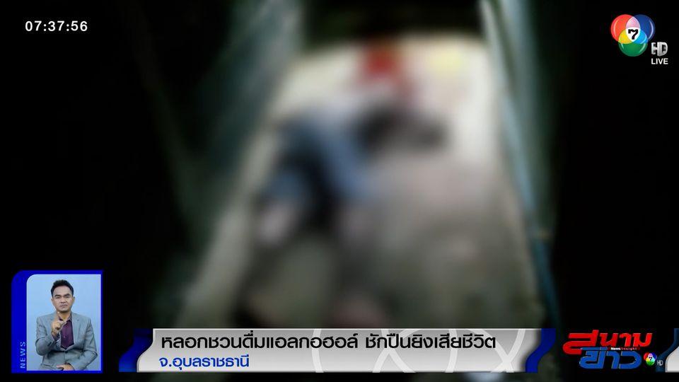 หลอกชวนดื่มแอลกอฮอล์ แต่เกิดมีปากเสียงกัน ก่อนชักปืนยิงเสียชีวิต