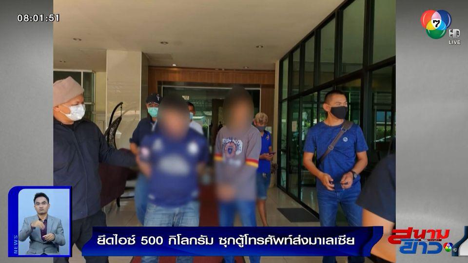 ตำรวจ ปส. ยึดไอซ์ 500 กก.ซุกตู้โทรศัพท์ส่งมาเลเซีย