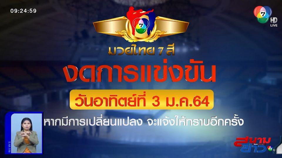 มวยไทย 7 สี งดการแข่งขันในวันอาทิตย์นี้!