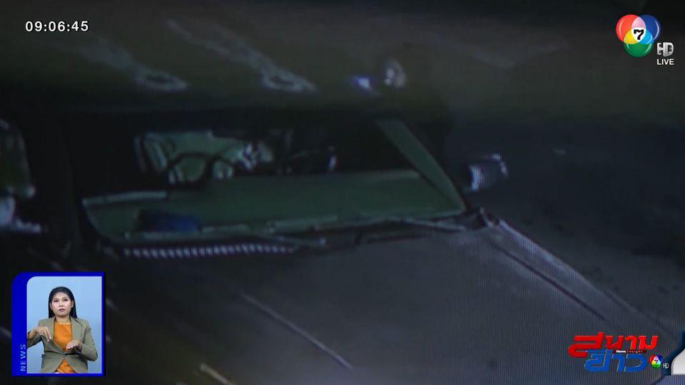 ภาพเป็นข่าว : โจรขโมยรถ ฉวยโอกาสเหยื่อเผลอติดเครื่องทิ้งไว้