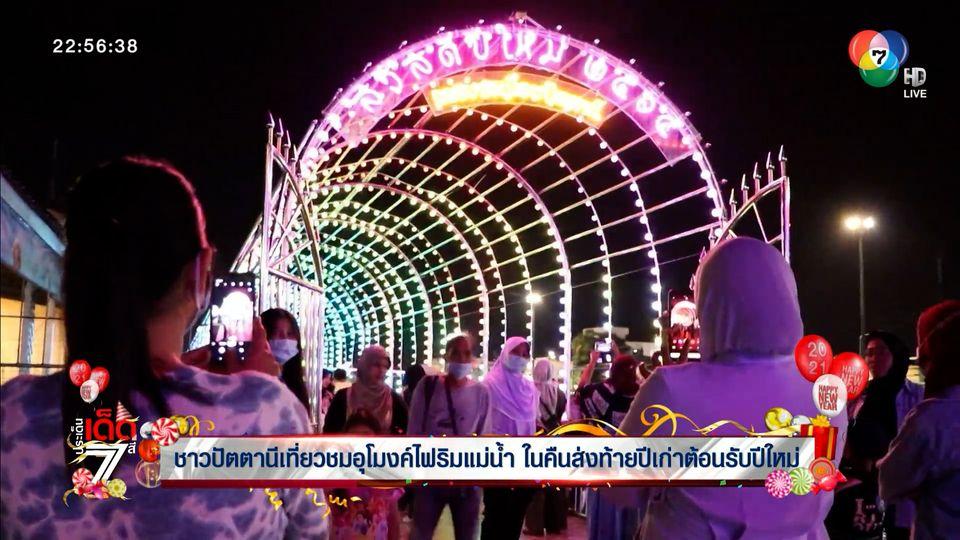ชาวปัตตานีเที่ยวชมอุโมงค์ไฟริมแม่น้ำ ในคืนส่งท้ายปีเก่าต้อนรับปีใหม่