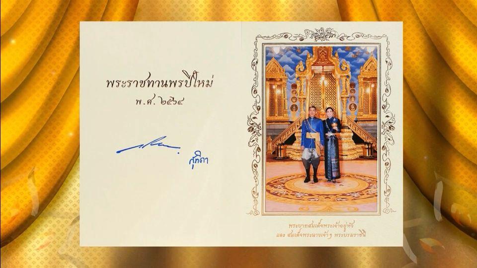พระบาทสมเด็จพระเจ้าอยู่หัว พระราชทานพระราชดำรัสแก่ประชาชนชาวไทย ในโอกาสขึ้นปีใหม่ 2564