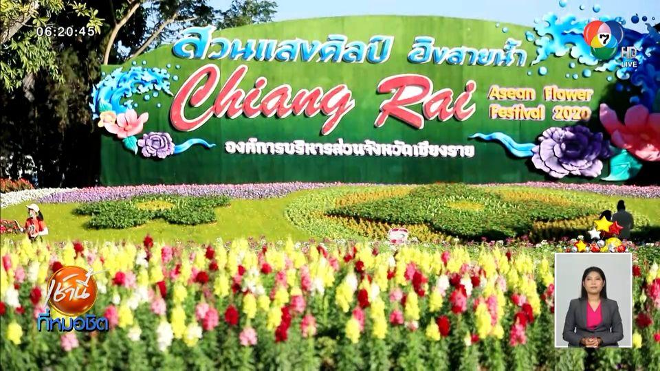 เช้านี้วิถีไทย : มหกรรมไม้ดอกอาเซียนเชียงราย สัมผัสความหลากหลายของกลุ่มชาติพันธุ์