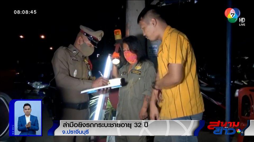 ตำรวจปราจีนบุรี เร่งล่ามือยิงรถกระบะชายอายุ 32 ปี จ.ปราจีนบุรี